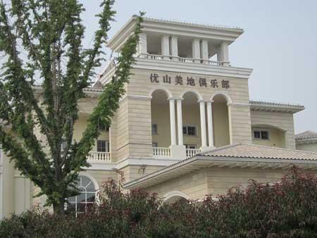 北京优山美地别墅-木塑景观工程